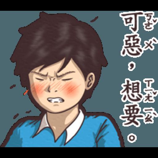 小學課本的逆襲5 - 激動真心話 - Sticker 29