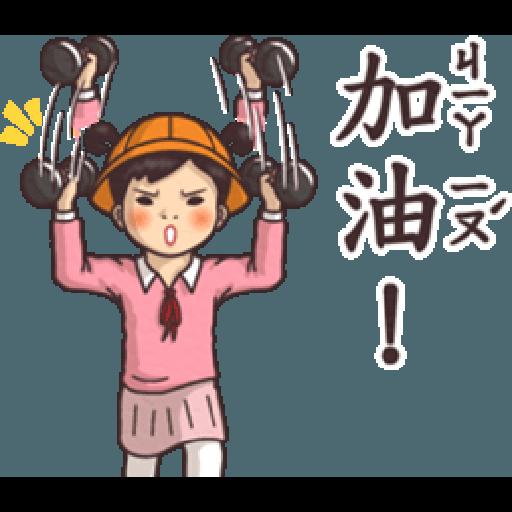 小學課本的逆襲5 - 激動真心話 - Sticker 2