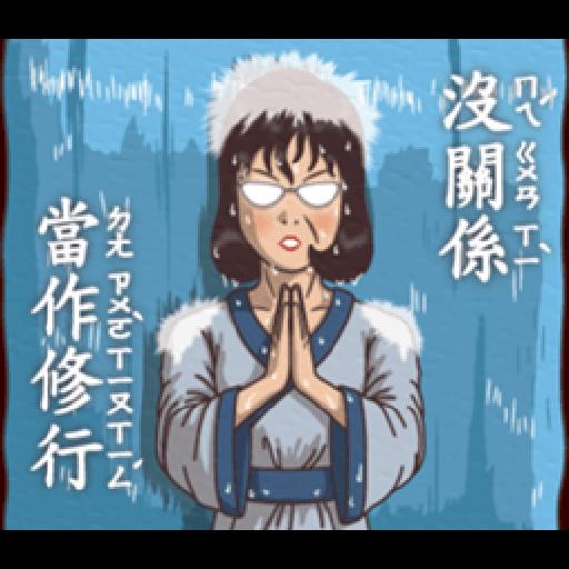小學課本的逆襲5 - 激動真心話 - Sticker 26