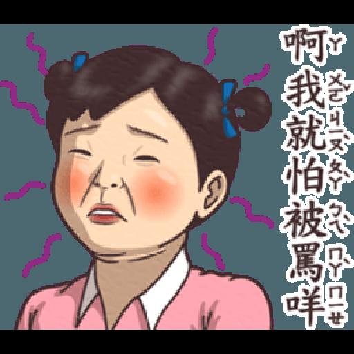小學課本的逆襲5 - 激動真心話 - Sticker 12