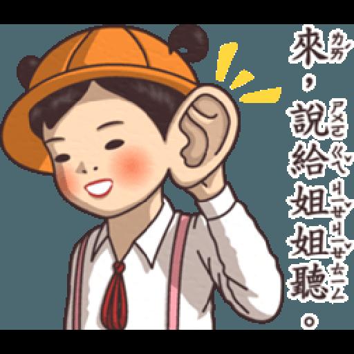 小學課本的逆襲5 - 激動真心話 - Sticker 9