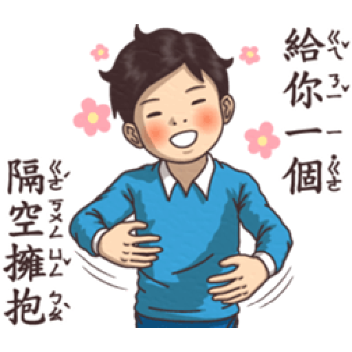 小學課本的逆襲5 - 激動真心話 - Sticker 24