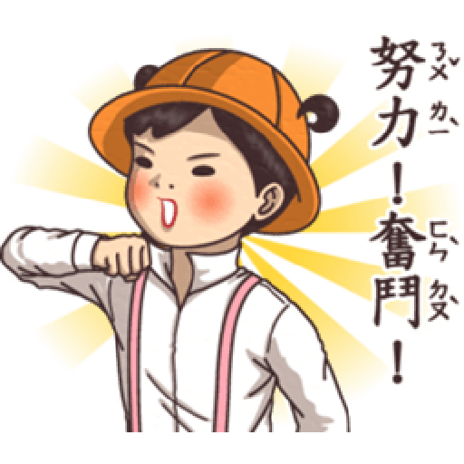 小學課本的逆襲5 - 激動真心話 - Sticker 7