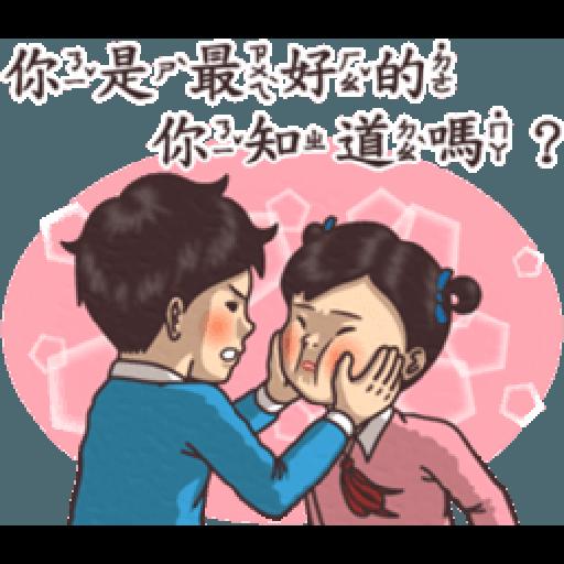 小學課本的逆襲5 - 激動真心話 - Sticker 15