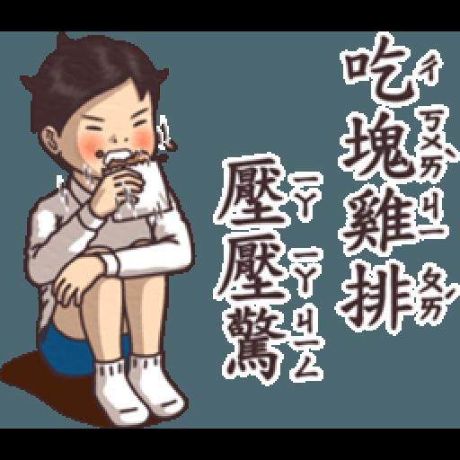 小學課本的逆襲5 - 激動真心話 - Sticker 4
