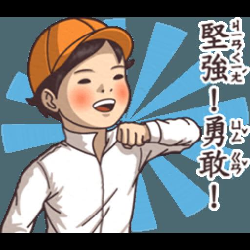小學課本的逆襲5 - 激動真心話 - Sticker 11