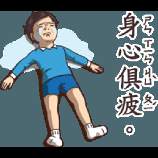 小學課本的逆襲5 - 激動真心話 - Sticker 1