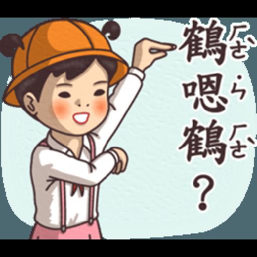 小學課本的逆襲5 - 激動真心話 - Sticker 27