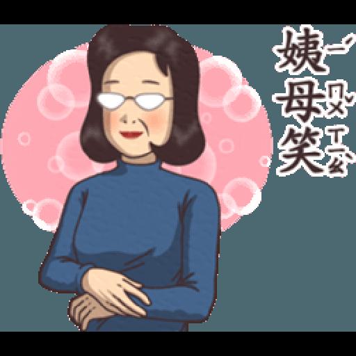 小學課本的逆襲5 - 激動真心話 - Sticker 3