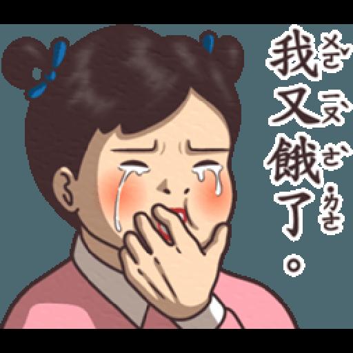 小學課本的逆襲5 - 激動真心話 - Sticker 14