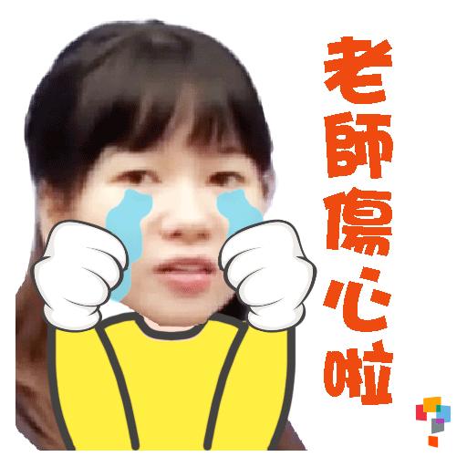 學而思-Miss Yolanda - Sticker 5