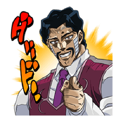 JoJo第3部 Vol.2 戰鬥篇 - Sticker 9