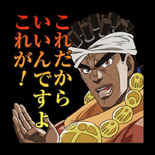 JoJo第3部 Vol.2 戰鬥篇 - Sticker 7