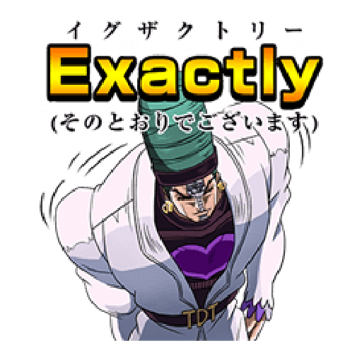 JoJo第3部 Vol.2 戰鬥篇 - Sticker 28