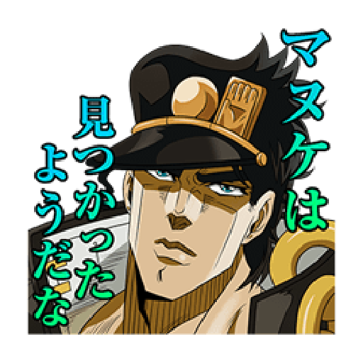 JoJo第3部 Vol.2 戰鬥篇 - Sticker 20
