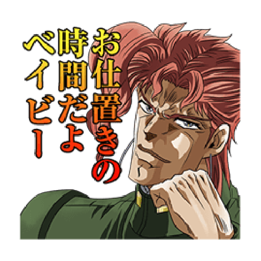 JoJo第3部 Vol.2 戰鬥篇 - Sticker 18