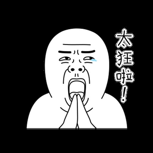 雙下巴阿北 - Sticker 8