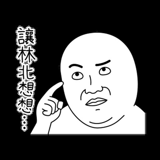 雙下巴阿北 - Sticker 12