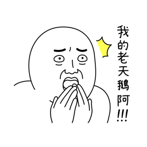 雙下巴阿北 - Sticker 29