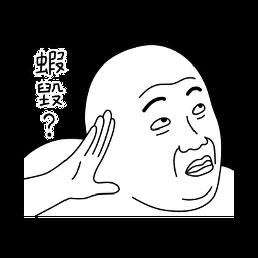 雙下巴阿北 - Sticker 28