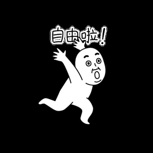 雙下巴阿北 - Sticker 3