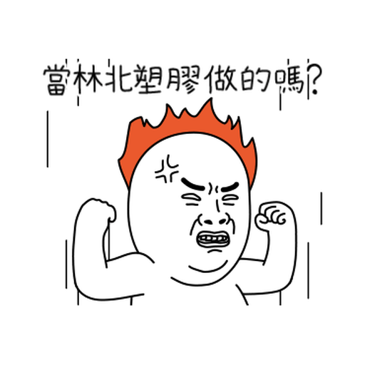 雙下巴阿北 - Sticker 27
