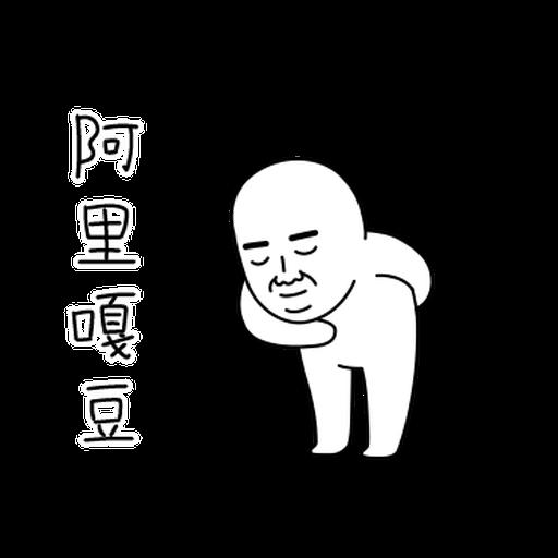 雙下巴阿北 - Sticker 11