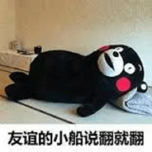 熊本熊 - Sticker 19