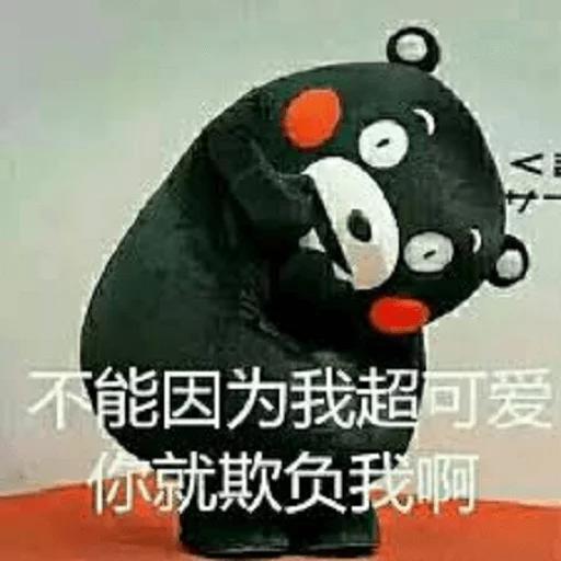 熊本熊 - Sticker 5