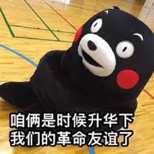 熊本熊 - Sticker 4