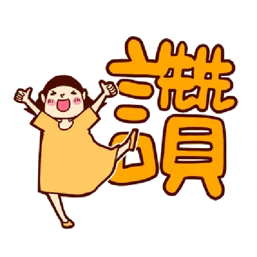 Phrases - Sticker 7