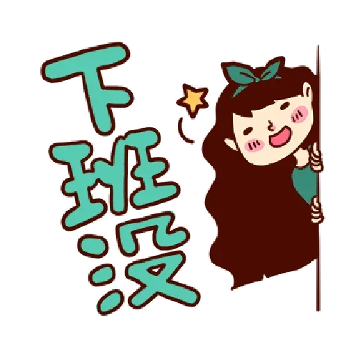 Phrases - Sticker 28