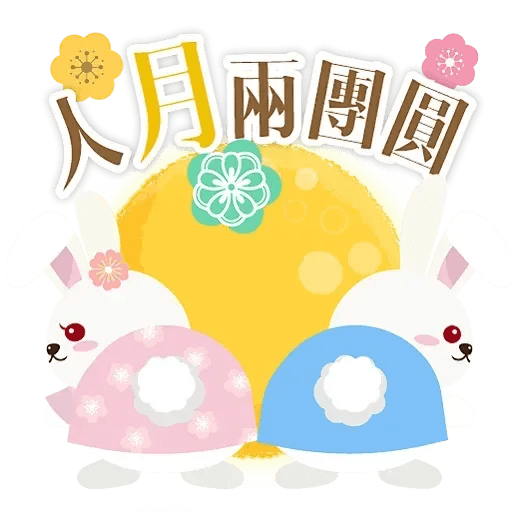 Mid autumn rabbit - Sticker 19