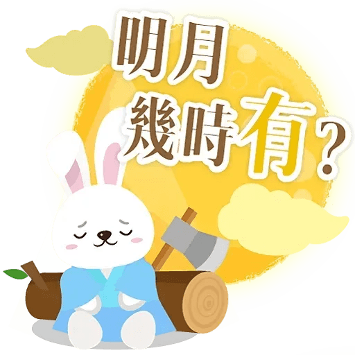 Mid autumn rabbit - Sticker 8