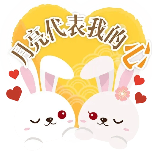 Mid autumn rabbit - Sticker 16