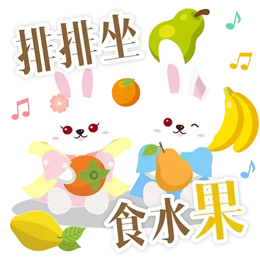 Mid autumn rabbit - Sticker 17