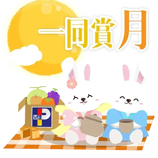 Mid autumn rabbit - Sticker 2