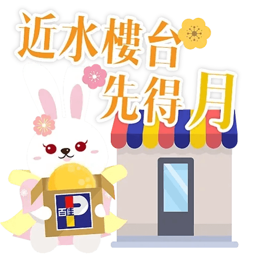 Mid autumn rabbit - Sticker 20