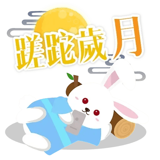 Mid autumn rabbit - Sticker 13