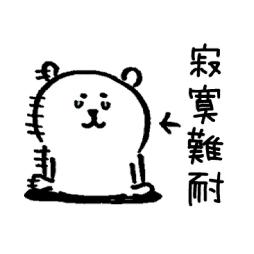 White bear - Sticker 2