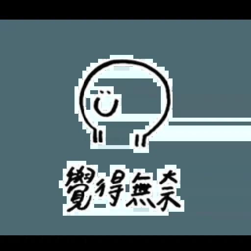 醜@ - Sticker 10