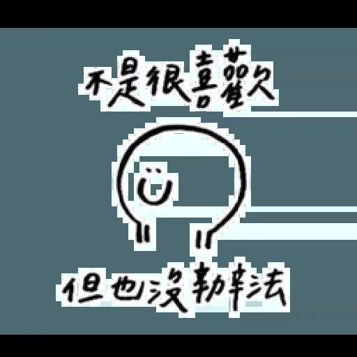 醜@ - Sticker 21