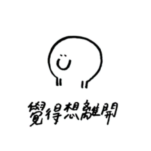 醜@ - Sticker 6