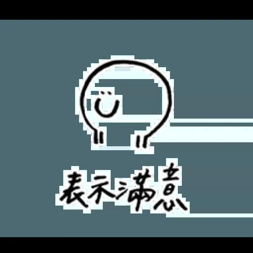 醜@ - Sticker 14