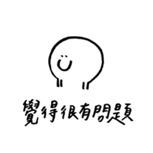 醜@ - Sticker 4