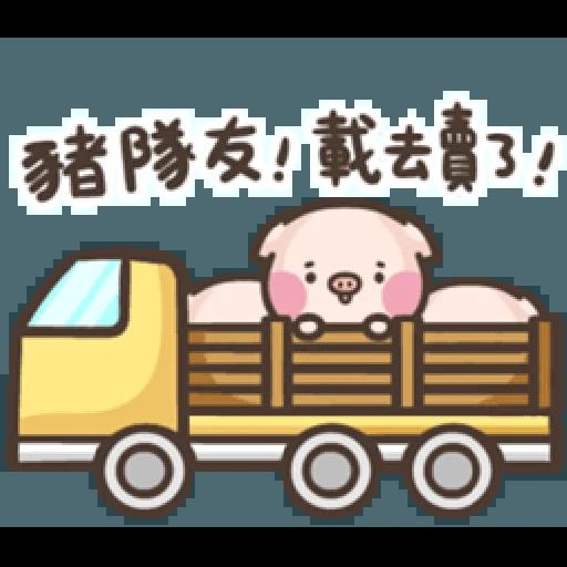 萌萌豬2 - Sticker 10