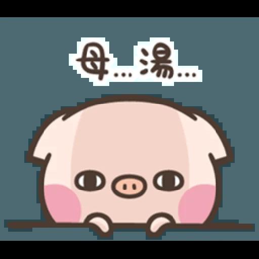 萌萌豬2 - Sticker 3