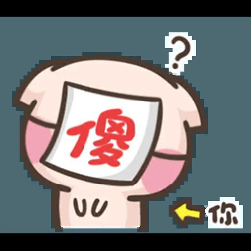萌萌豬2 - Sticker 12