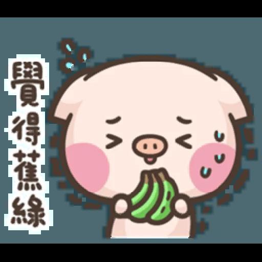 萌萌豬2 - Sticker 7