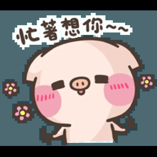 萌萌豬2 - Sticker 14